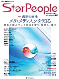 スターピープル―新しい覚醒文化をつくる Vol.48(StarPeople 2014 January)