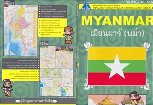 Myanmar, Province & City - Road: Amazon.de: PN MAP / Bangkok ...