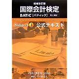 BATIC(R)(国際会計検定) Subject2 過去問題集 2014年