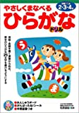やさしくまなべるひらがなドリル―2・3・4歳 (NAGAOKA知育ドリル)