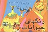Animal Colors (Farsi), Brian Wildsmith, 1932065423