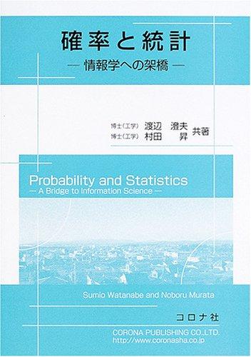 確率と統計―情報学への架橋
