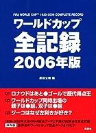 2006年版 ワールドカップ全記録 (FOOTBALL NIPPON BOOKS)