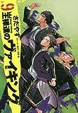 王様達のヴァイキング (9) (ビッグコミックス)