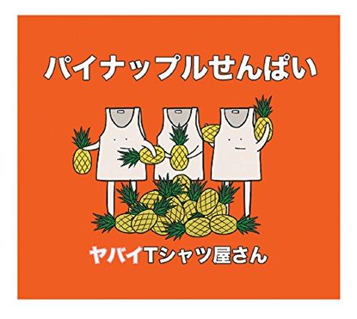 Amazon   パイナップルせんぱい(...