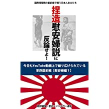 Refute false accusation of comfort women: history war on YouTube international debates on the comfort women issue (Japanese Edition)
