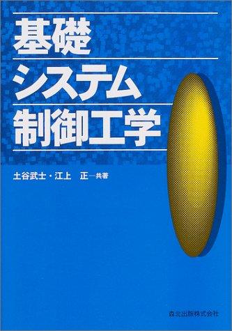 Kiso shisutemu seigyo kōgaku