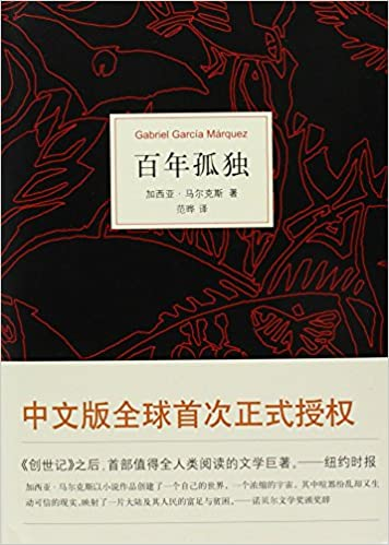 one hundred years of solitude chinese edition gabriel garcia  one hundred years of solitude chinese edition gabriel garcia marquez fan ye 9787544253994 com books