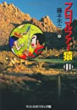 プロゴルファー猿 (10) (中公文庫―コミック版 (Cふ2-10))