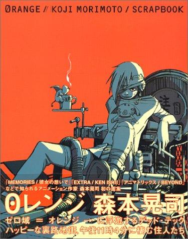 Koji Morimoto Scrapbook - Orange ebook