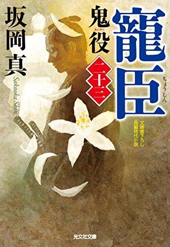 寵 臣 鬼役(二十三) (光文社時代小説文庫)