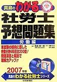 真島のわかる社労士 予想問題集 労働編〈2007年版〉 (真島のわかる社労士シリーズ)