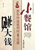 ��馆赚大钱  (Making Big Money with a Small Restaurant) (Chinese Edition)
