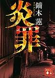 炎罪 (講談社文庫)
