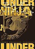アンダーニンジャ コミック 1-2巻セット