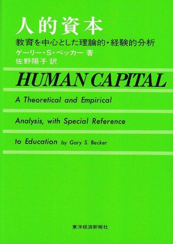 人的資本―教育を中心とした理論的・経験的分析