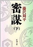 密謀(下) (新潮文庫)