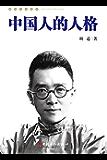 中国人的人格 (国民人文读本)