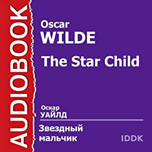 The Star Child [Russian Edition] Audiobook