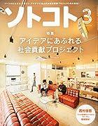 SOTOKOTO(ソトコト) 2015年 03 月号 [雑誌]