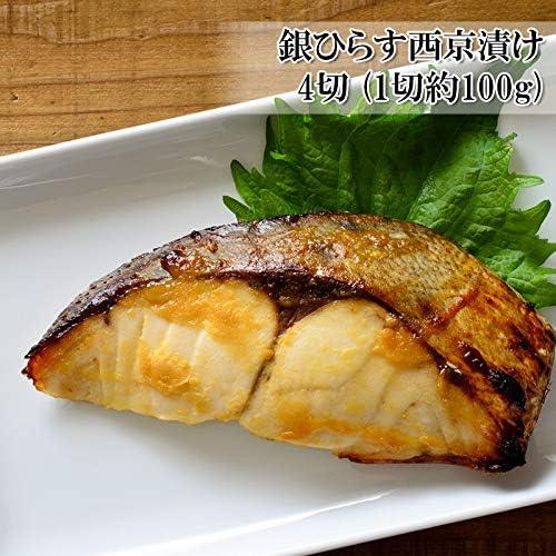 えつすい 銀ひらす西京漬け 400g (冷凍)