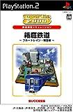 SuperLite 2000シミュレーション 箱庭鉄道〜ブルートレイン・特急編〜 [PS2]