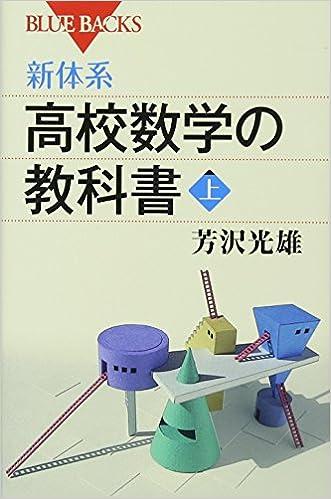 公認会計士高田直芳:統計不正を批判する人たちの偽善を暴く賃金指数のカラクリ