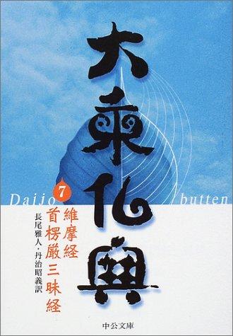 大乗仏典〈7〉維摩経・首楞厳三昧経 (中公文庫)