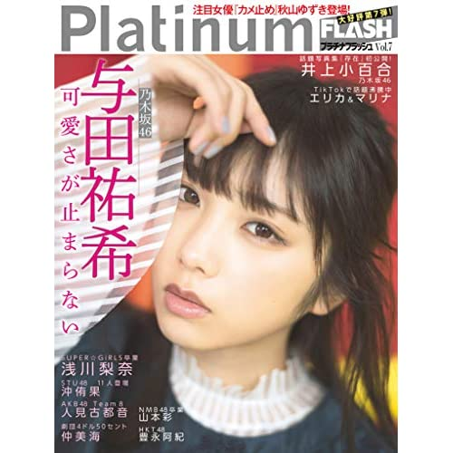 Platinum FLASH Vol.7 表紙画像