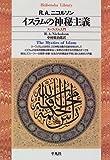 イスラムの神秘主義―スーフィズム入門 (平凡社ライブラリー)