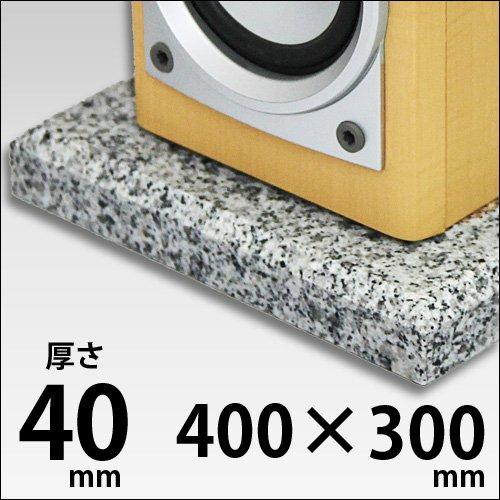 オーディオボード ライトグレー系天然白御影石(ホワイトセサミ)400mm×300mm 厚み約40mm シャープエッジ 石専門店ドットコム 厚み40mm/シャープエッジ  B016ZP5XD2