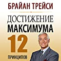 Create Your Own Future: How to Master the 12 Critical Factors of Unlimited Success [Russian Edition] Audiobook by Brian Tracy Narrated by Stanislav Ivanov