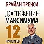 Create Your Own Future: How to Master the 12 Critical Factors of Unlimited Success [Russian Edition] | Brian Tracy