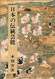 日本の伝統芸能