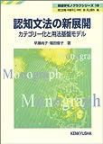 認知文法の新展開 (英語学モノグラフシリーズ (19))