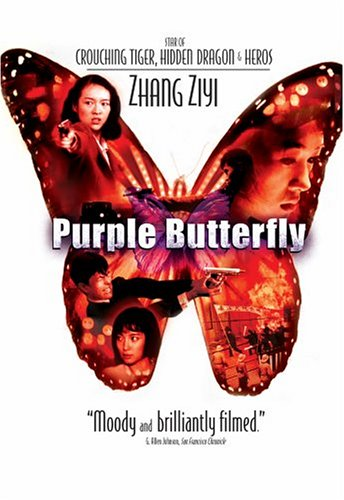Purple Butterfly Movie (Purple Butterfly)