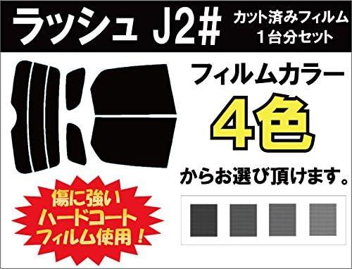 TOYOTA トヨタ ラッシュ 車種別 カット済み カーフィルム J2# / ウルトラブラック