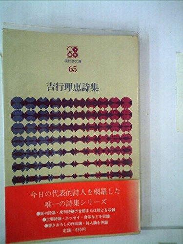 吉行理恵詩集 (1975年) (現代詩文庫〈65〉)