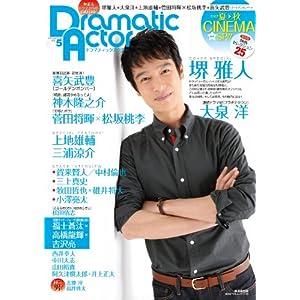 『Dramatic Actor(ドラマティックアクター) VOL.5』