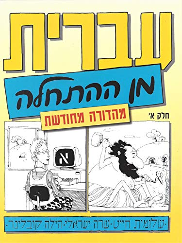 Hebrew from Scratch: Part 1 (English and Hebrew Edition) 2007 Edition by Shlomit Chayat, Sara Israeli, Hilla Kobliner [2007] (English Hebrew)