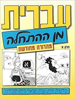 Ivrit Min Hahatchala Download
