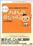 きほんの遊び142: 0~3歳 赤ちゃんの発達に合わせて楽しむ (はじめて出会う育児シリーズ)