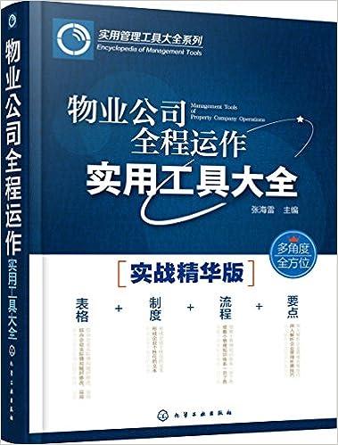 Book Property company full operation of practical tools Daquan (actual combat version)
