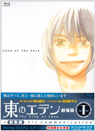 Eden of The East the Movie I: The King of Eden + Air Comunication Premium Edition [Limited Edition]