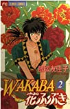 WAKABA Hanafubuki 2 (Flower Comics) (1995) ISBN: 4091366325 [Japanese Import]