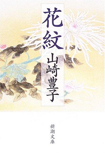 花紋 (新潮文庫 (や-5-7))