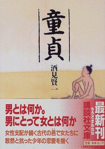 童貞 (講談社文庫)