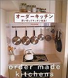 オーダーキッチン―思い切ってキッチン改造!