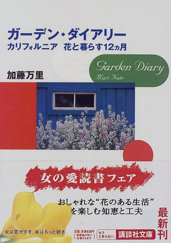 Garden Diary - 12 months to live and California flower (Kodansha Bunko) (1998) ISBN: 4062637804 [Japanese Import]