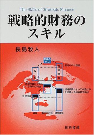 The Skills of Strategy Finance = Senryakuteki zaimu no sukiru [Japanese Edition] pdf